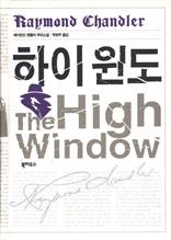 하이 윈도(필립 말로 시리즈-2)