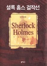 프라이어리 학교의 실종사건 (셜록 홈스 걸작선-08)