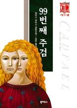 99번째 주검 (캐드펠시리즈-02)