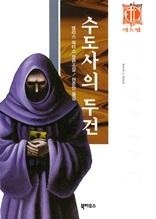 수도사의 두건 (캐드펠시리즈-03)