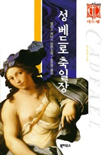 성 베드로 축일장 (캐드펠시리즈-04)