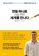 연필 하나로 가슴 뛰는 세계를 만나다 : 세계 최고 교육기관을 만든 서른 살 청년의 열정을 현실로 만드는 법