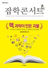 잡학 콘서트 『핵, 과학이 만든 괴물』