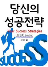 당신의 성공 전략