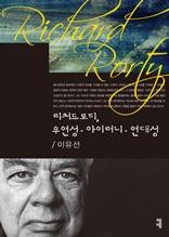 리처드 로티, 우연성·아이러니·연대성