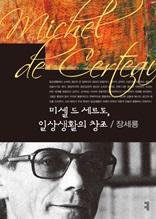 미셸 드 세르토, 일상생활의 창조