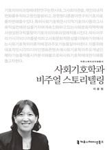 사회기호학과 비주얼스토리텔링