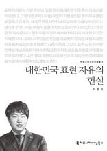 대한민국 표현 자유의 현실