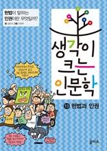생각이 크는 인문학13 -헌법과 인권