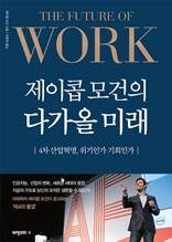제이콥 모건의 다가올 미래 : 4차 산업혁명, 위기인가 기회인가