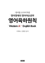 영어육하원칙
