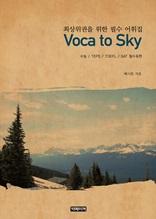 Voca to Sky