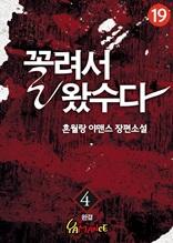 꼴려서 왔수다 4권 (완결)