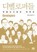 디벨로퍼들: 부동산시장의 개척자