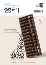 월간 샘터 2017년 1월호