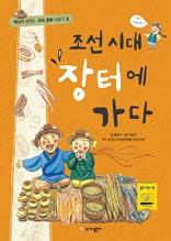 조선시대 장터에 가다