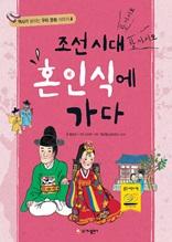 조선시대 혼인식에 가다