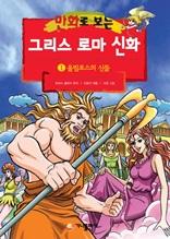 만화로 보는 그리스 로마 신화 1