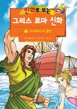 만화로 보는 그리스 로마 신화 15