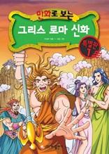 만화로 보는 그리스 로마 신화 특별판 1