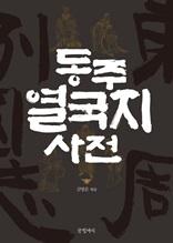 동주열국지 사전