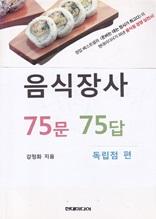 음식장사 75문 75답 (독립점편)