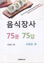 음식장사 75문 75답 (가맹점편)
