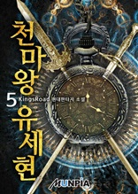 천마왕 유세현 5권