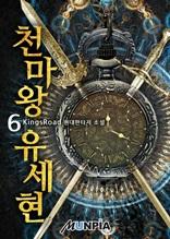 천마왕 유세현 6권
