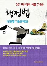 2017년 대비 서울 7/9급 행정법(단원별 기출문제집)