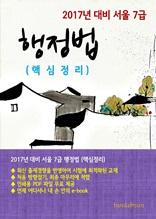 2017년 대비 서울 7급 행정법(핵심정리)