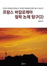 프랑스 바칼로레아 철학 논제 탐구(2)