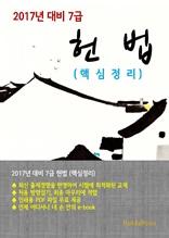 2017년 대비 7급 헌법(핵심정리)