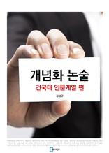 개념화 논술 - 건국대 인문계열 편