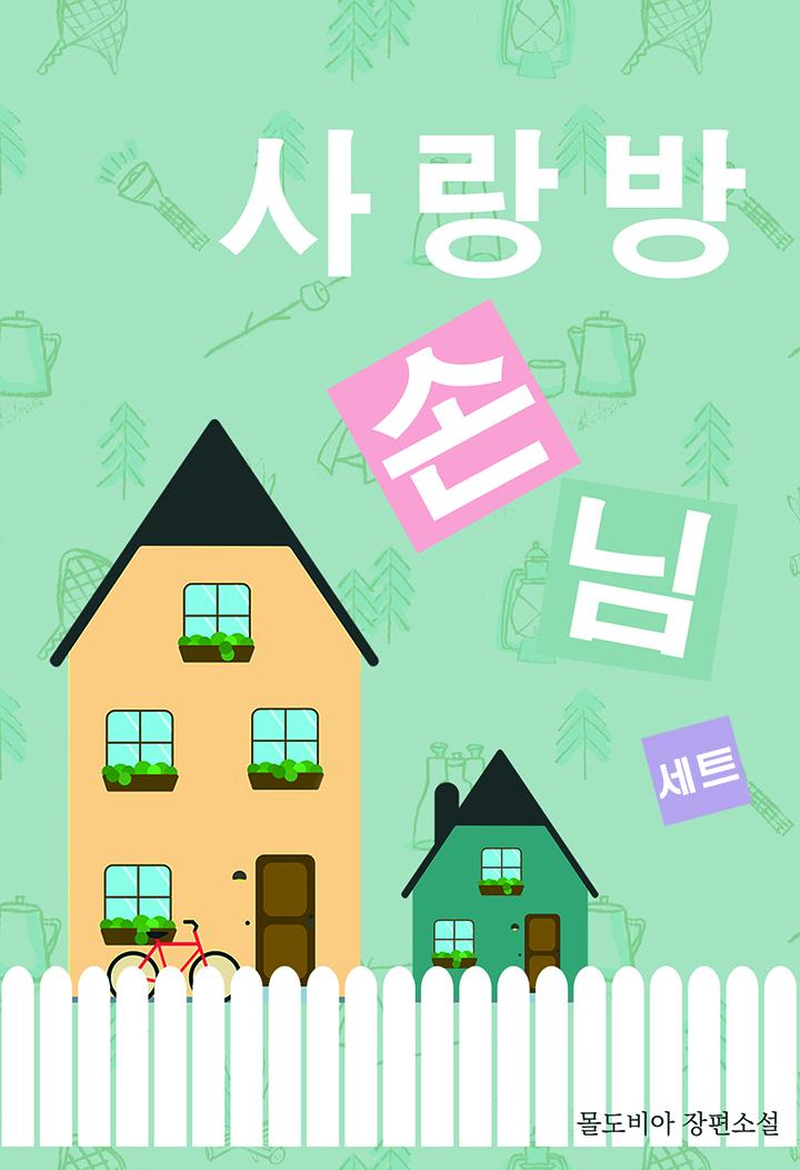 [세트]사랑방 손님 전 2권