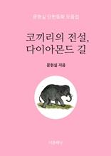 코끼리의 전설, 다이아몬드 길 (문현실 단편동화 모음집)