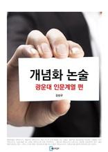 개념화 논술 - 광운대 인문계열 편