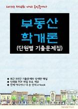 2017년 제28회 대비 공인중개사 부동산학개론 (단원별 기출문제집)