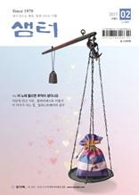 월간 샘터 2017년 2월호