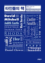 타인들의 책