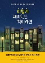 이렇게 재미있는 책이라면 : 청소년을 위한 독서 유발 인문학 강독회