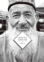 중앙아시아 인문학 기행