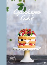 코펜하겐 케이크(COPENHAGEN CAKES)