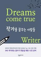 작가를 꿈꾸는 사람들