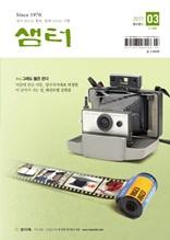 월간 샘터 2017년 3월호