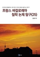 프랑스 바칼로레아 철학 논제 탐구(25)
