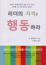 리더의 자격 2 (행동하라)