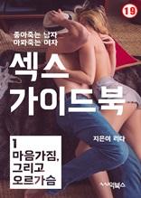 섹스 가이드북 1.마음가짐, 그리고 오르가슴