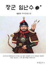 장군 임난수 (상)