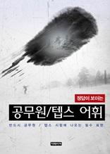 (정답이 보이는) 공무원/텝스 어휘